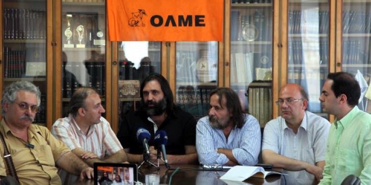 olme-grafeio-ΟΛΜΕ
