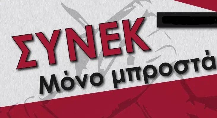 synek-ΣΥΝΕΚ