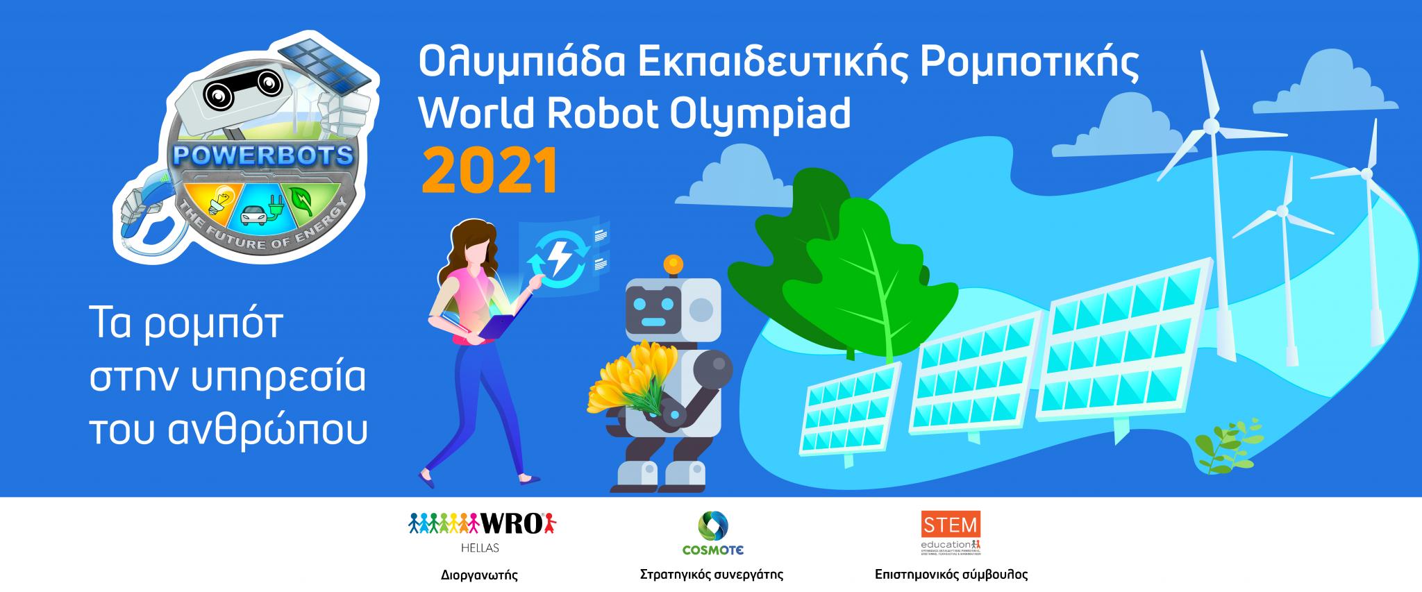Ολυμπιάδα-2021_benner-site-slider-Human