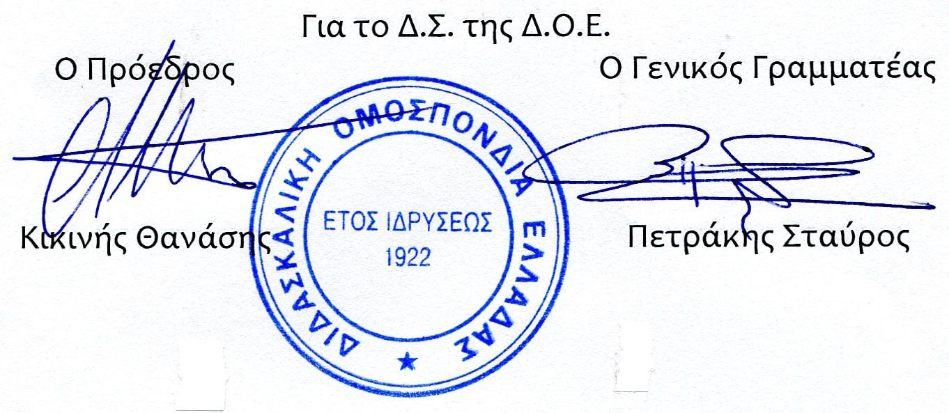 kikinisnew ΔΟΕ Κίκινης