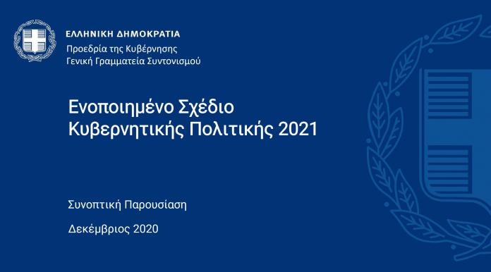 Σχέδιο της Κυβέρνησης