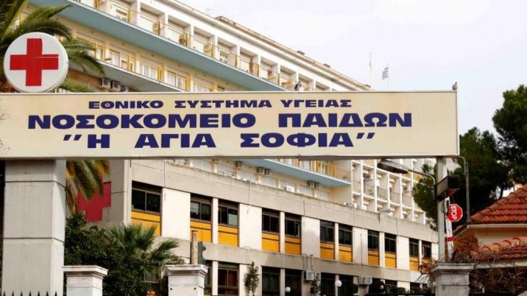 Νοσοκομείο παίδων Αγία Σοφία paidwn