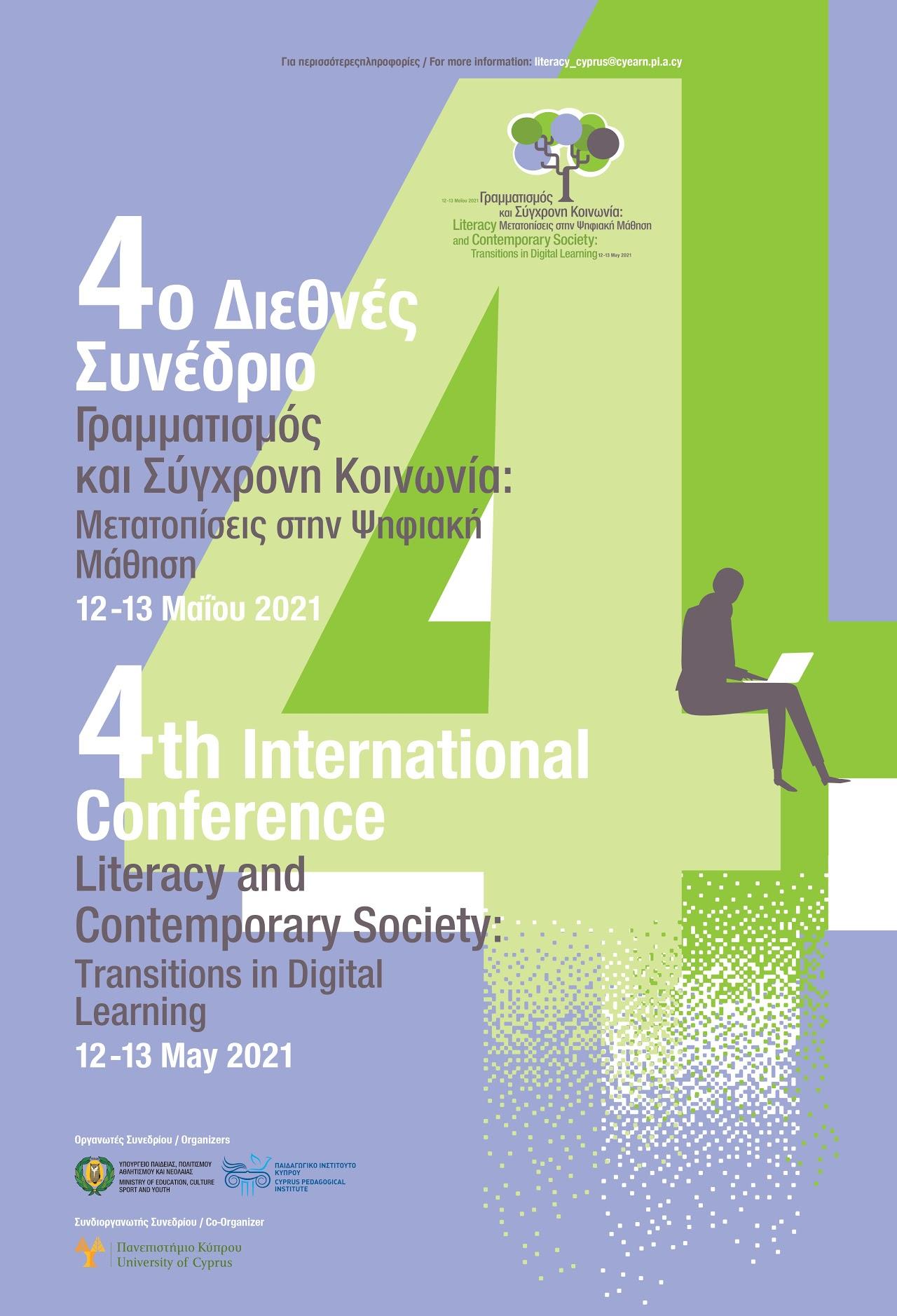 4ο Διεθνές Συνέδριο: «Γραμματισμός και Σύγχρονη Κοινωνία: Μετατοπίσεις στην Ψηφιακή Μάθηση»