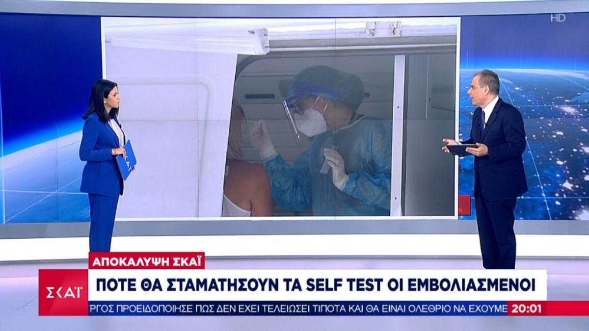 Self test: Ποιοι θα μπορούν να μην κάνουν self test για τη δουλειά τους - Τι λέει το υπ. Παιδείας