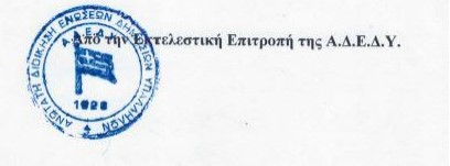 αδεδυ-υπογραφή
