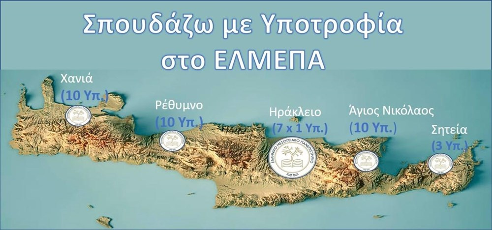 Εικόνα 3. Σπουδάζω με Υποτροφία στην Κρήτη στα Τμήματα του Ελληνικού Μεσογειακού Πανεπιστημίου. Κατανομή των υποτροφιών στα 11 Τμήματα του ΕΛΜΕΠΑ.