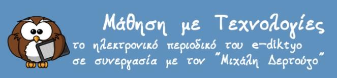 mag-ediktyo e-diktyo